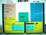 20051126-ダイエー津田沼店閉店-1252-DSC08800