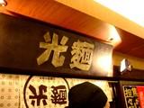 20050916-ヨドバシカメラAkihabara-1838-DSCF1914