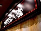 20041208-船橋市浜町2・ビビットスクエア・情熱らーめん隊・看板-DSC01831