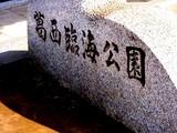20050505-東京都江戸川区臨海町6・葛西臨海公園-1520-DSC00973