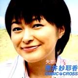 市井紗耶香・失恋LOVEソング