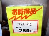20050903-ふなばし楽市活き活き市場-0934-DSCF1062