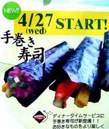 20050504-船橋市浜町2・ららぽーと・フェスタガーデン-1050-DSC00628