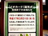 20041221-イオカード-2209-DSC02548
