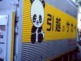 20051228-サン中央ホーム・サン中央ホームNo.15-1525-DSC02575