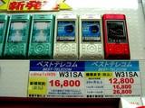 20050227-船橋市浜町2・ららぽーと・ベスト電器・au携帯-1743-DSC05611