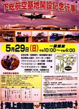 20050507-海上自衛隊・下総航空基地開設記念行事・一般開放-1704-DSC09426