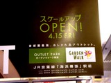 20050413-千葉市・ガーデンウォ〜ク幕張-0910-DSC08464