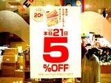 20051020-ららぽーとカード・サンクスデー-2155-DSCF4208