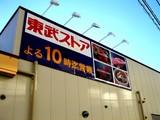 20051217-船橋市南本町・東武ストア-0931-DSC00871