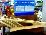20050812-お盆用品・オガラ-2100-PA0_0002