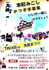20050619-船橋市民まつり・本町みこし-1042-DSC01044