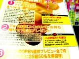 20050226-船橋市浜町2・ららぽーと・東京パン屋ストリート・オープン・1週間-1614-DSC05467