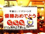 20051020-ららぽーと-優勝おめでとう-2154-DSCF4207