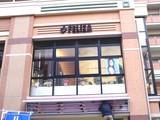 20050305-船橋市本町4・ライラタワー船橋・美容室FELIZA船橋店-1702-DSC06041