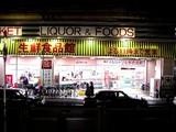 20050124-西船橋駅・北口駅前・メルカードJ生鮮食品館-DSC04686
