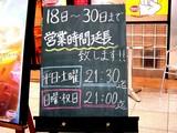 20050426-船橋市若松・JR南船橋駅構内・ベックスコーヒー-2040-DSC09484