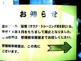 20050917-ふなばし三番瀬海浜公園・温水プルール-1108-DSCF2018