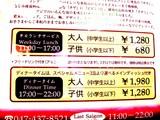 20050420-船橋市浜町2・ららぽーと・ラストサイゴン-2119-DSC09121