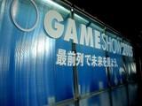 20050918-幕張・東京ゲームショー2005-1328-DSCF2273