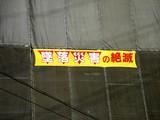 20051122-ヒューザー・セントレジアス船橋-1257-DSC08265