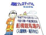 20050925-船橋競馬場・消防フェスティバル-1339-DSCF2757