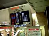 20050825-台風第11号(マーワー)・JR東京駅-1936-DSCF0386