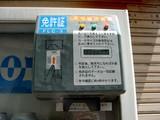 20050514-船橋市湊1・お酒の自動販売機・年齢確認装置(免許証)-1243-DSC09937