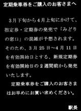 20050326-船橋市若松・JR京葉線JR南船橋駅・定期券購入-1529-DSC07188
