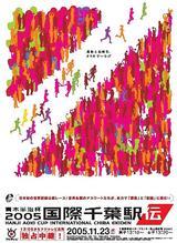 20051023-国際千葉駅伝・ポスター