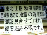 20050816-宮城県沖地震・東北新幹線運休-1929-SN320617