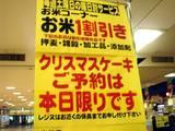 20051217-リブレ京成-DSC00935