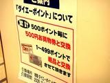 20051126-ダイエー津田沼店閉店-1315-DSC08850
