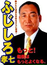 20050612-船橋市長選挙・選挙ポスター・藤代孝七(62)-1125-DSC00749