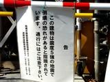 20051210-サン中央ホーム・湊町2丁目中央ビル-1202-DSC00230