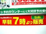 20051209-ビックカメラ有楽町店・xBox早朝販売-2219-DSC00208