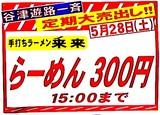 20050522-習志野市谷津3・谷津遊路商店街・手打ちラーメン釆来-1113-DSC01673B.JPG