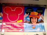 20050606-浦安市舞浜・ディズニーリゾート・アルバイト募集ポスター-2243-DSC00186
