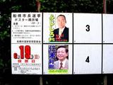 20050612-船橋市長選挙・選挙ポスター掲示板-1125-DSC00750