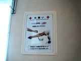 20051022-ららぽーと・日本赤十字社・愛の献血-1148-DSC00958