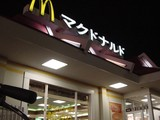 20050409-船橋市若松・マクドナルド・南船橋店-2218-DSC08794