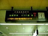 20050422-東京千代田区・JR東京駅・JR京葉線・最終電車-0033-DSC09167