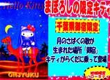 千葉県御宿限定・まぼろしのげん低ハローキティ-20050505-1507-DSC00953