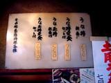 20050709-船橋市本町4・うなぎ蒲焼・鶴長-1056-DSC01025