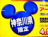 20050510-浦安市舞浜・東京ディズニーリゾート・神奈川県限定-DSC09801