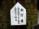 20050724-船橋市金杉6・御瀧不動尊・水行場-1043-DSC02552