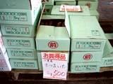 20051203-船橋中央卸売市場・ふなばし楽市-1012-DSC09610