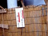 20051223-船橋市本町4・厳島神社・しめ飾り-1412-DSC01560