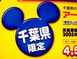 20050510-浦安市舞浜・東京ディズニーリゾート・千葉県限定-DSC09815