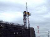 20050909-ザウス跡地再開発・イケア船橋店舗工事-0801-DSCF1443
